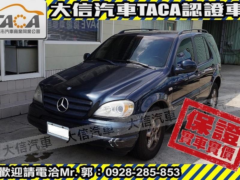 Mercedes-Benz/賓士  ML-CLASS  ML320 大信SAVE 2000年 BENZ ML320 4WD 隨便賣賣 留給有需要的人   新北市汽車商業同業公會 TACA優良車商聯盟 中古、二手車買車賣車公會認證保固
