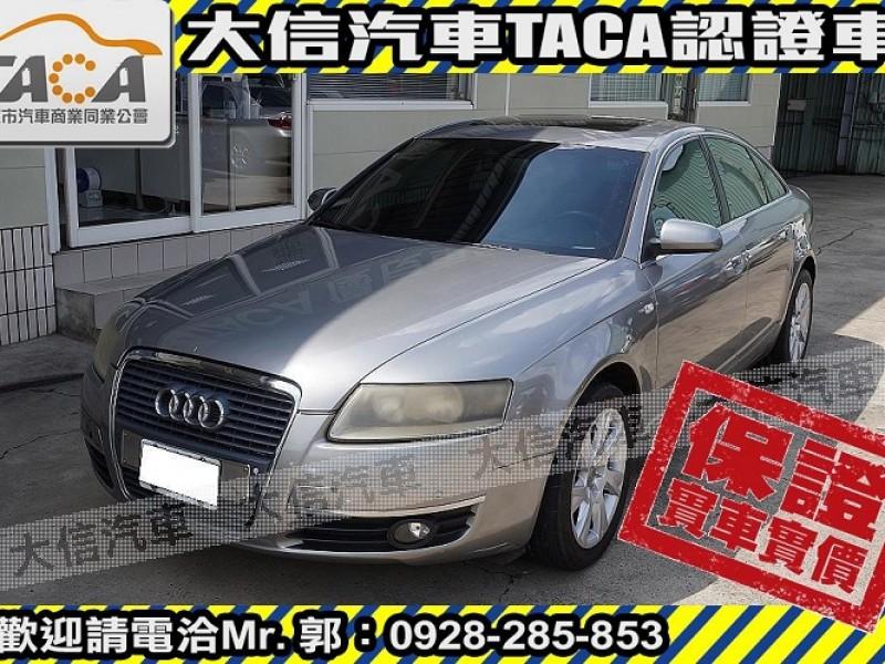 Audi  A6 大信SAVE 2005年 A6 2.4L 優質代步車 隨便賣賣 留給有需要的人!   新北市汽車商業同業公會 TACA優良車商聯盟 中古、二手車買車賣車公會認證保固